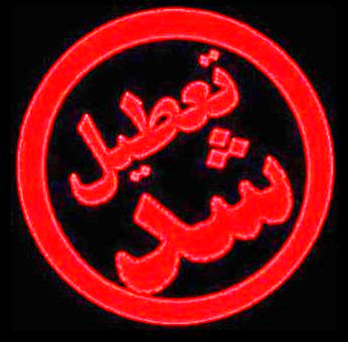 تمامی دانشگاه های آزاد تهران فردا یکشنبه تعطیل شد
