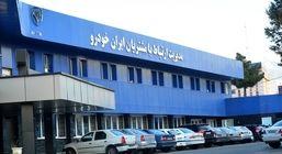 ارایه خدمت به مشتریان ایران خودرو لحظهای متوقف نمیشود