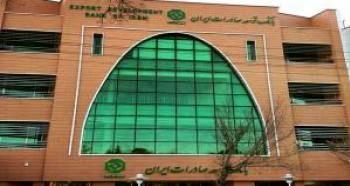 شعبه یزد بانک توسعه صادرات حامی شرکت های دانش بنیان این استان