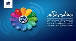 حضور شرکت مخابرات ایران در نمایشگاه تلکام پلاس ۹۸