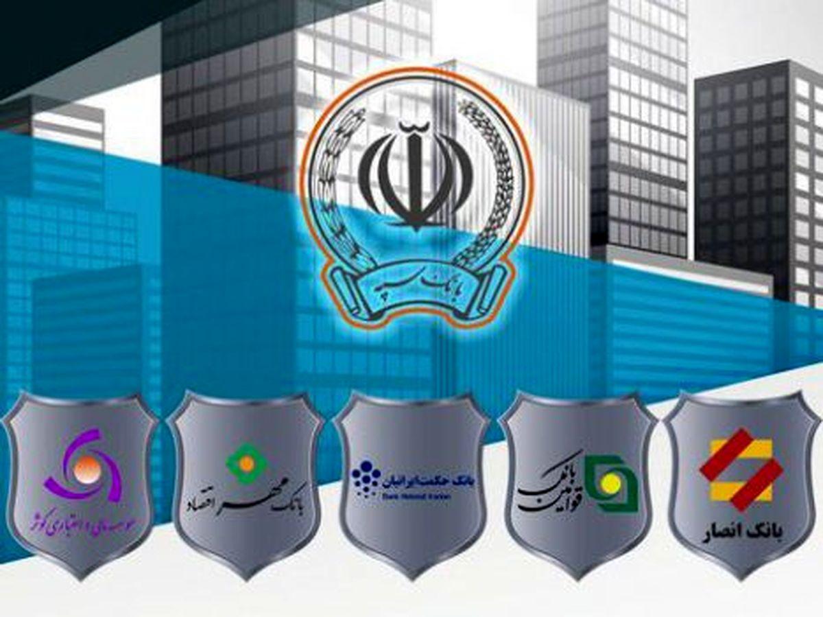 تشکیل بزرگترین بانک کشور با ۴۷۰ هزار میلیارد تومان سپرده