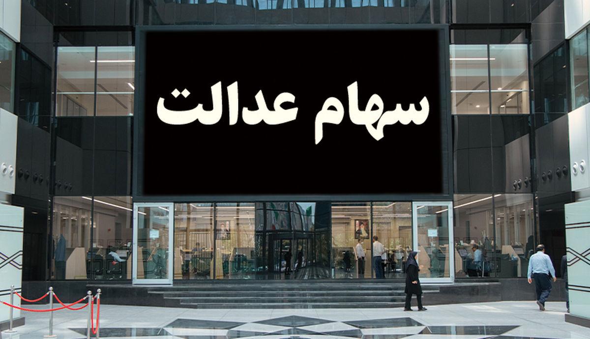 ارزش روز سهام عدالت جمعه 5 دی