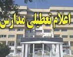 مدارس مشهد دوشنبه 11 آذر تعطیل شد+جزئیات