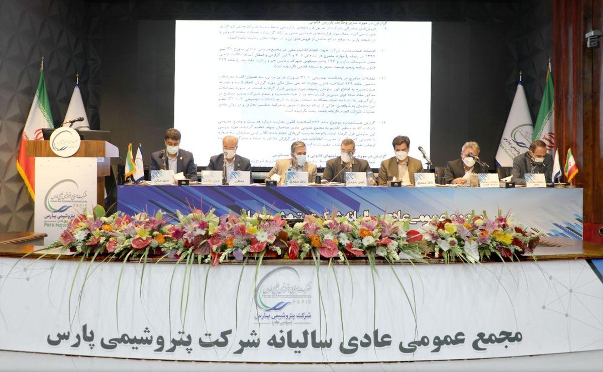 درآمدعملیاتی 263 هزار و 690 میلیاردی پتروشیمی پارس در سال 1399