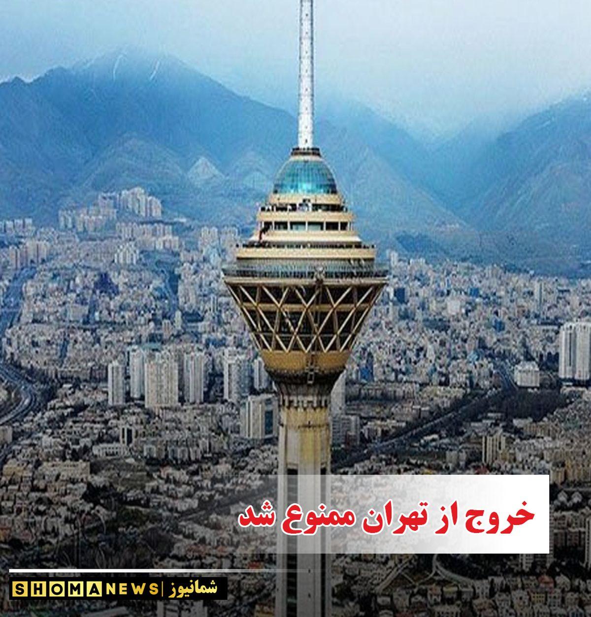 فوری/ خروج از تهران ممنوع شد
