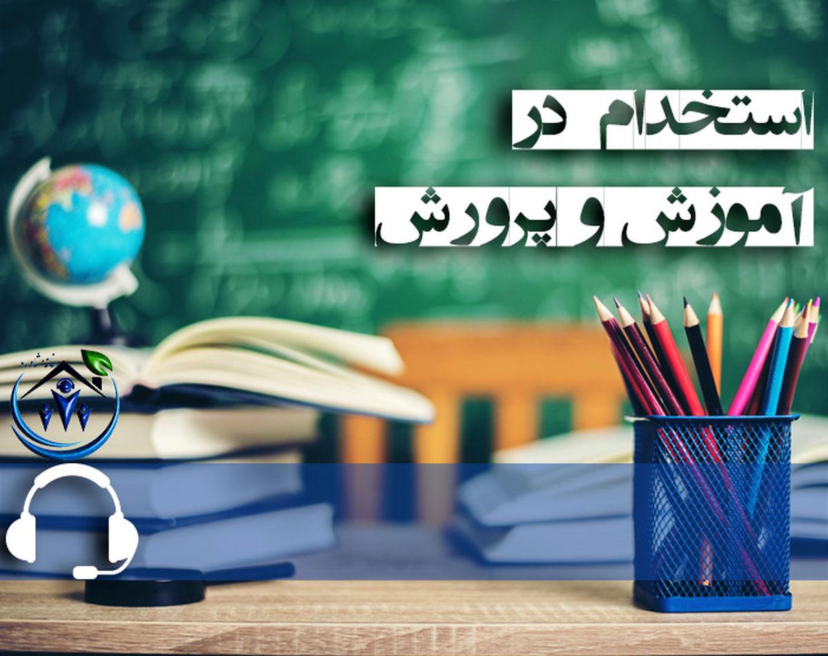 جزئیات استخدام نیرو در آموزش و پرورش