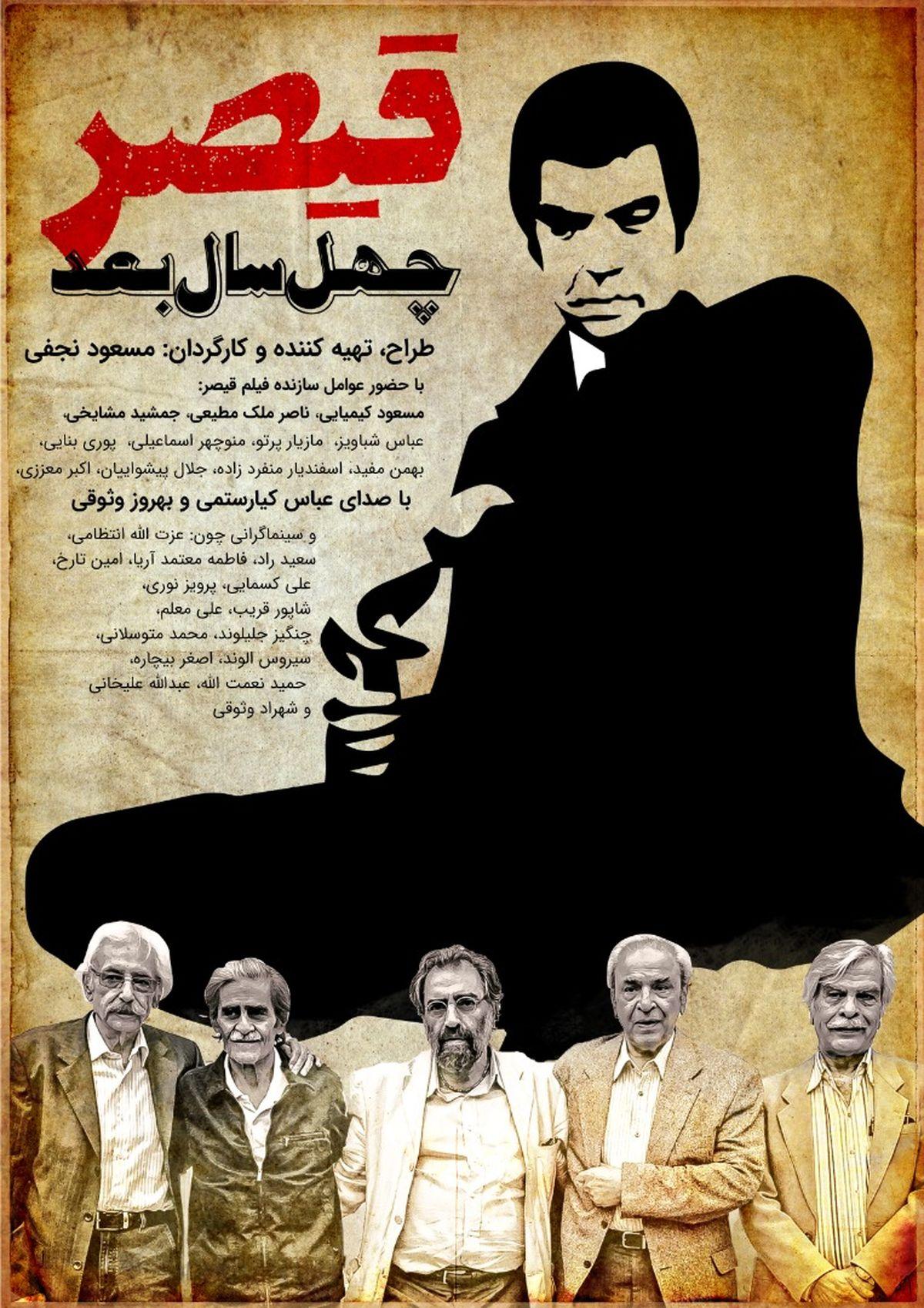 انتشار قیصر ۴۰ سال بعد همزمان با روز ملی سینما در فیلیمو