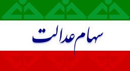 سهام عدالت فوت شدگان +جزییات آزادسازی