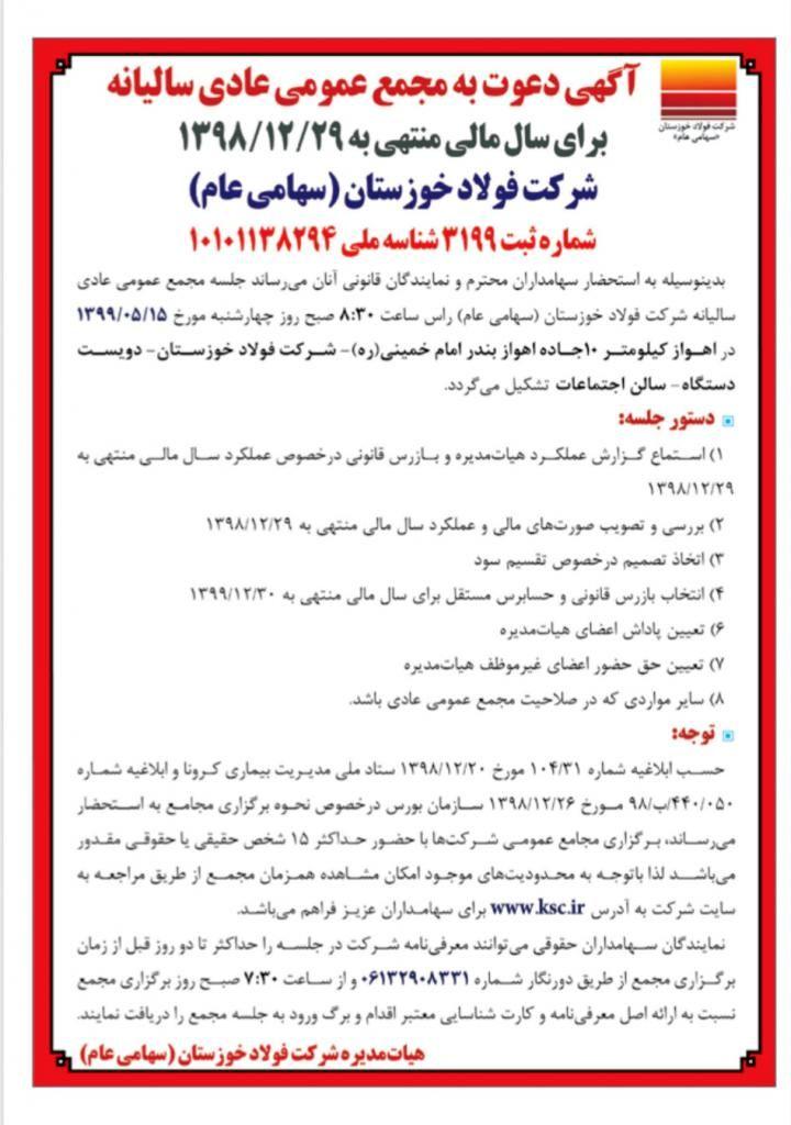 مجمع-فولاد-خوزستان