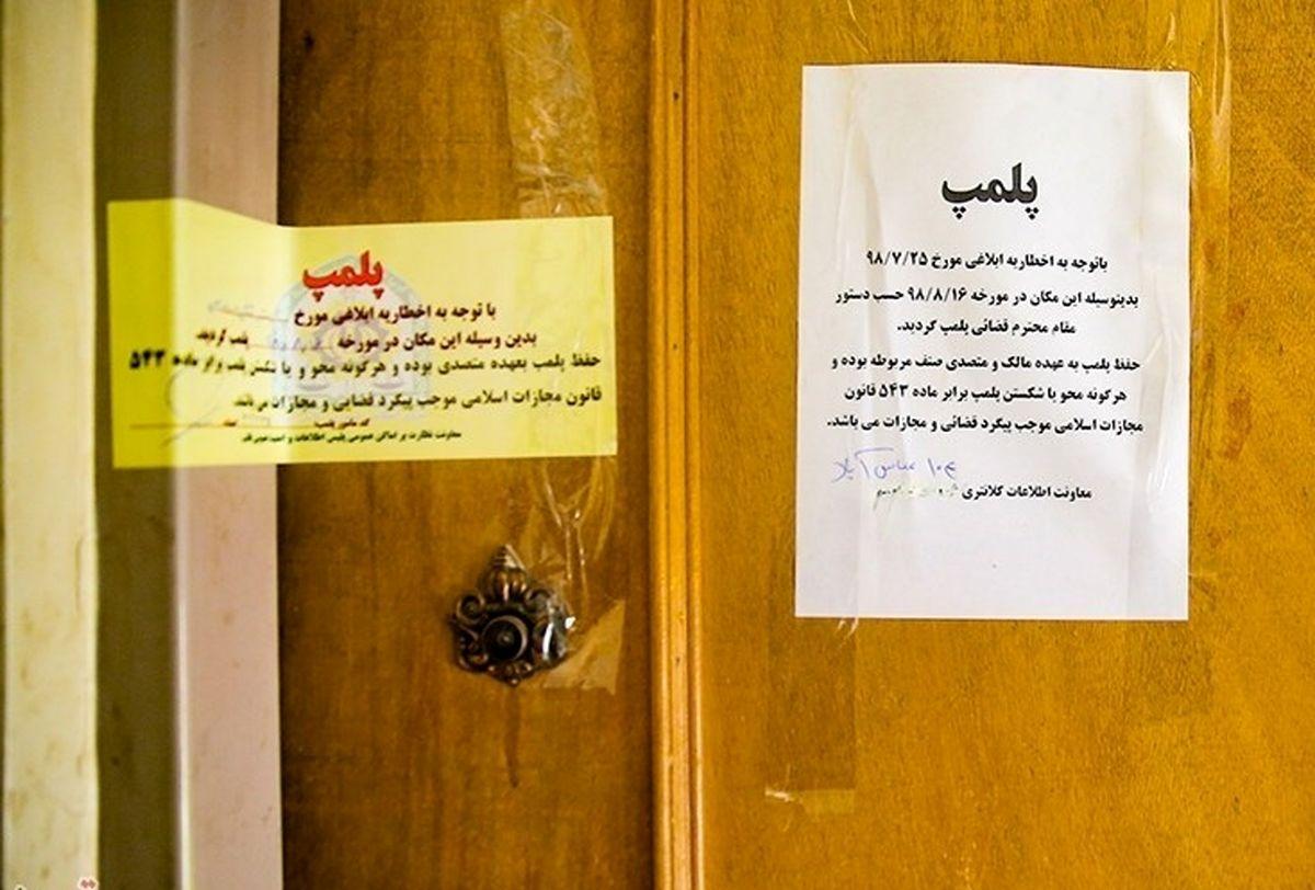 """پلمب """"رستوران هنجارشکن"""" در جنوب تهران"""