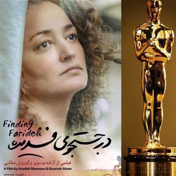 «در جستجوی فریده»، نماینده ایران در اسکار
