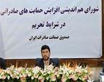 لزوم تخصیص سرمایه به صورت ارز به صندوق ضمانت صادرات ایران