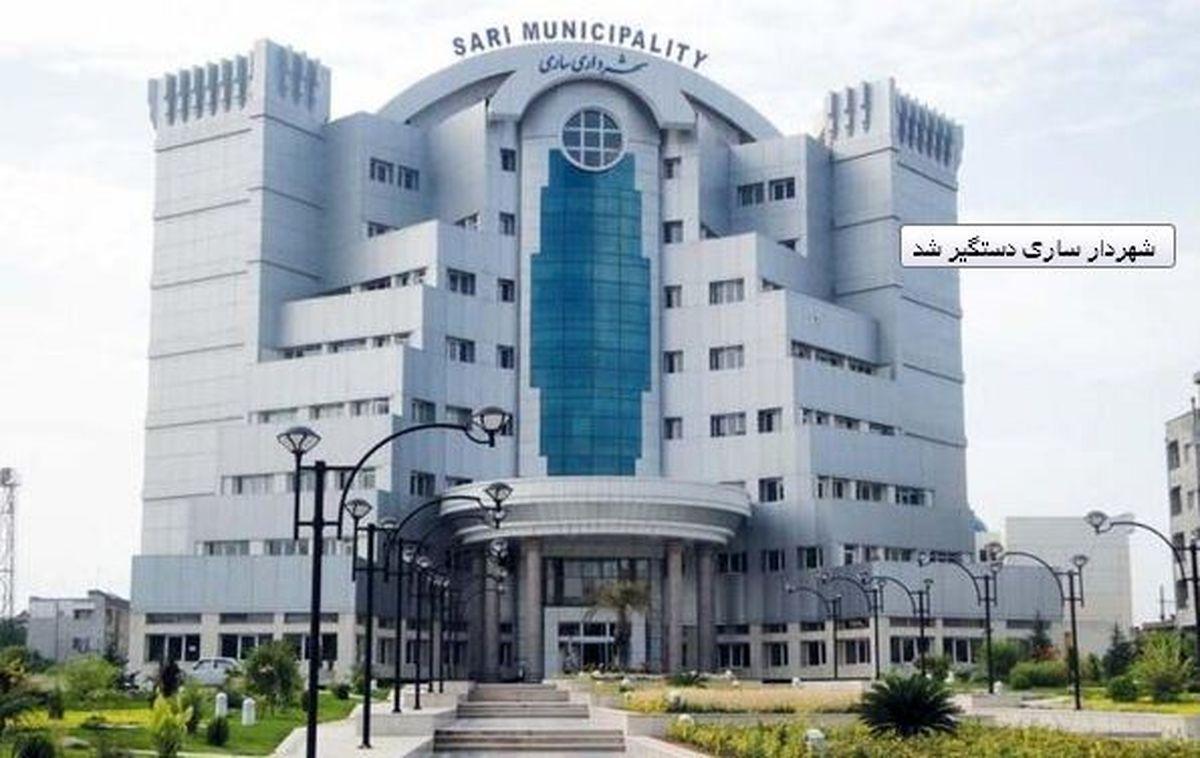 جزئیات  دستگیری شهردار ساری