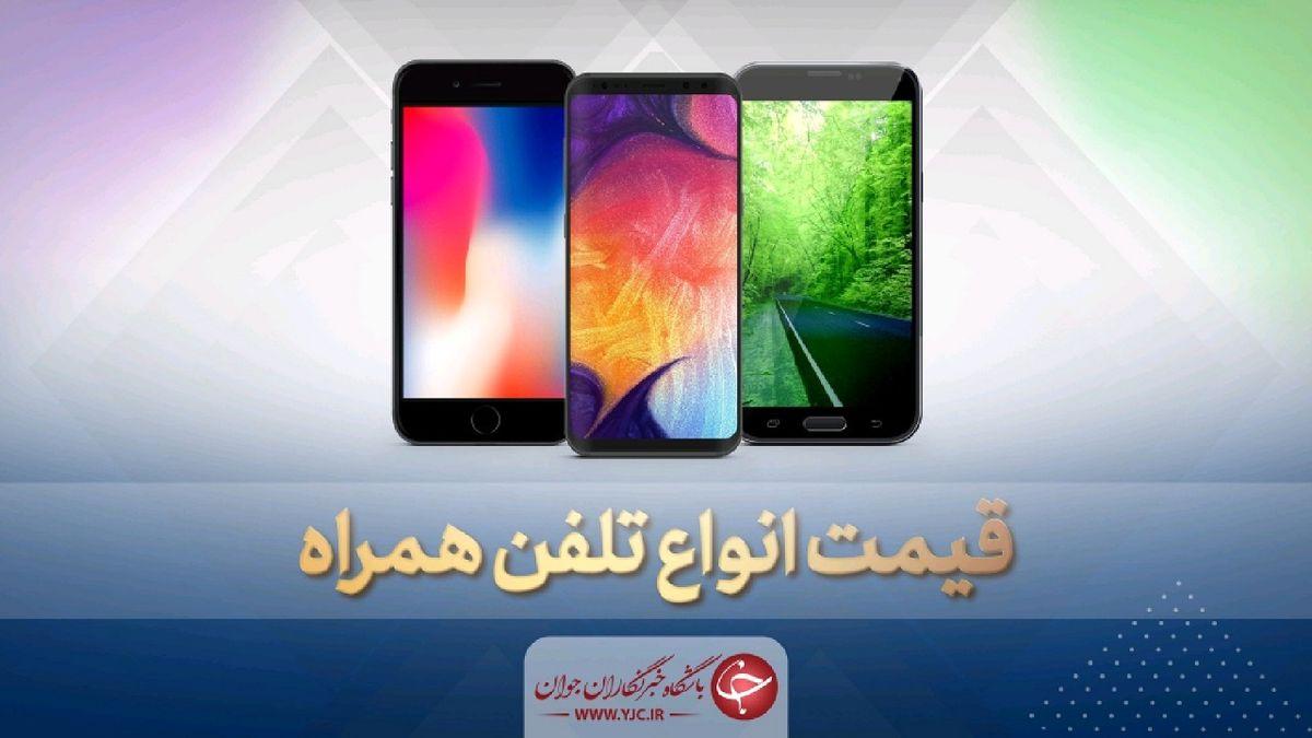 قیمت روز گوشی موبایل در ۱۸ شهریور