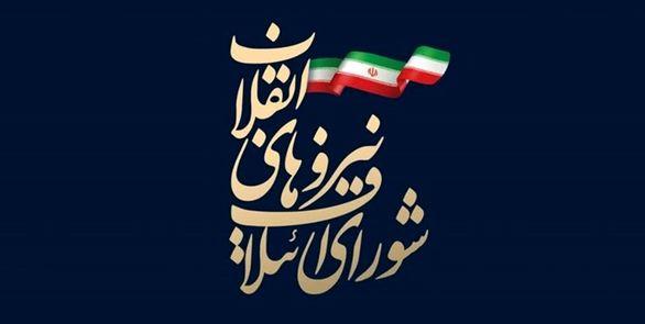 اسامی نامزدهای شورای ائتلاف نیروهای انقلاب
