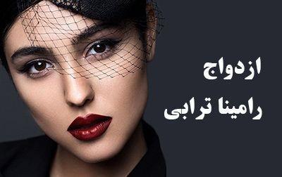 رامیتا ترابی مدل مشهر ایرانی ازدواج کرد + تصاویر جنجالی لو رفته
