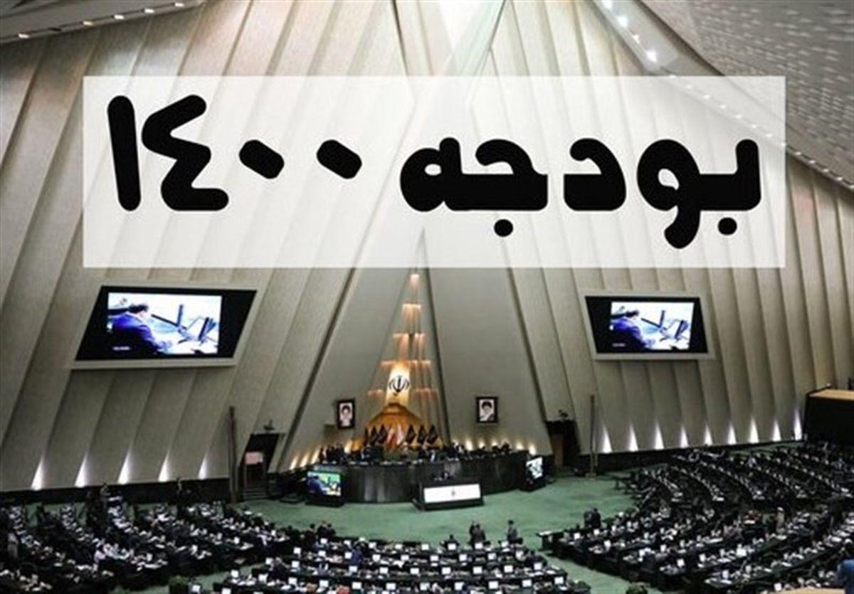 کلیات لایحه بودجه ۱۴۰۰ در مجلس رد شد/ بودجه به دولت ارجاع شد