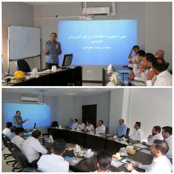 سمینار آموزشی امنیت در فناوری اطلاعات در پتروشیمی آپادانا برگزار شد