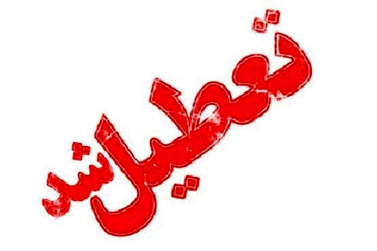 فوری/ تهران فردا تعطیل شد