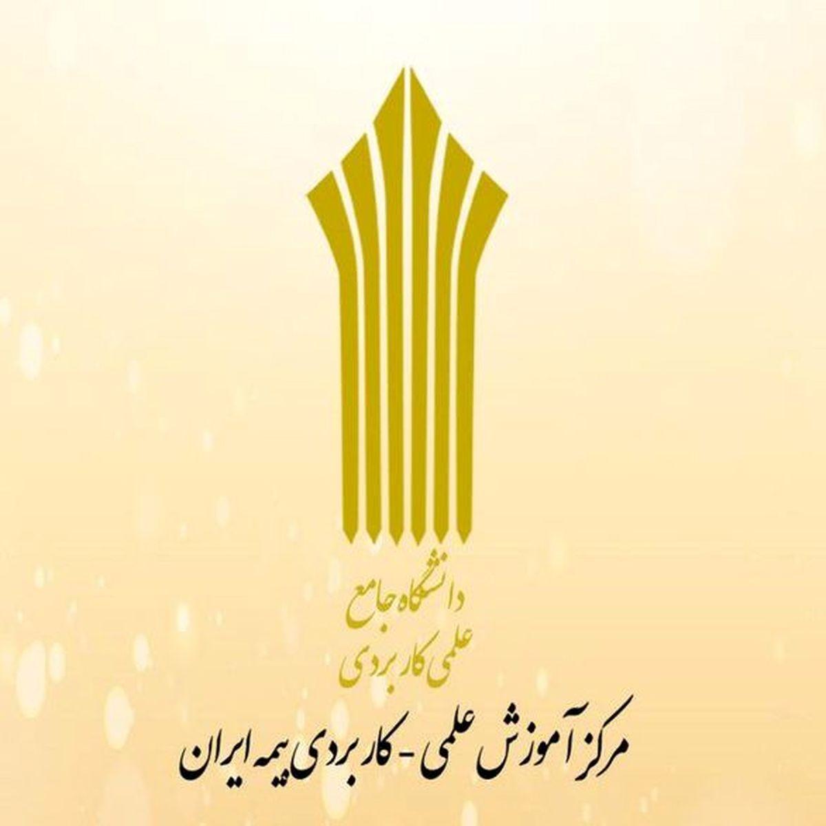 آخرین فرصت پذیرش دانشجو در دوره های کاردانی و کارشناسی مرکز آموزش بیمه ایران