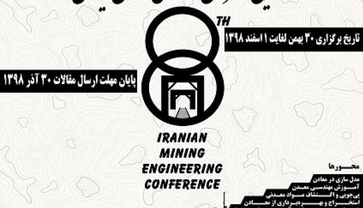 برگزاری هشتمین کنفرانس مهندسی معدن در بیرجند