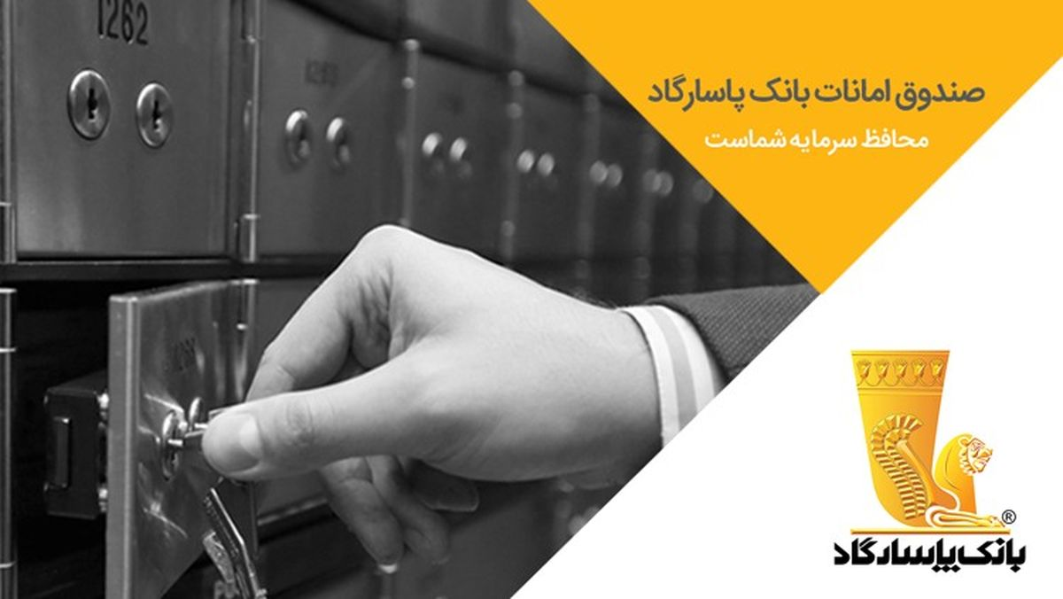 افتتاح صندوق امانات بانک پاسارگاد در شعبه آزادی رجائی شهر کرج