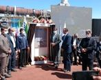 پروژه عظیم گندله سازی سه چاهون رسما توسط رئیس جمهور افتتاح شد