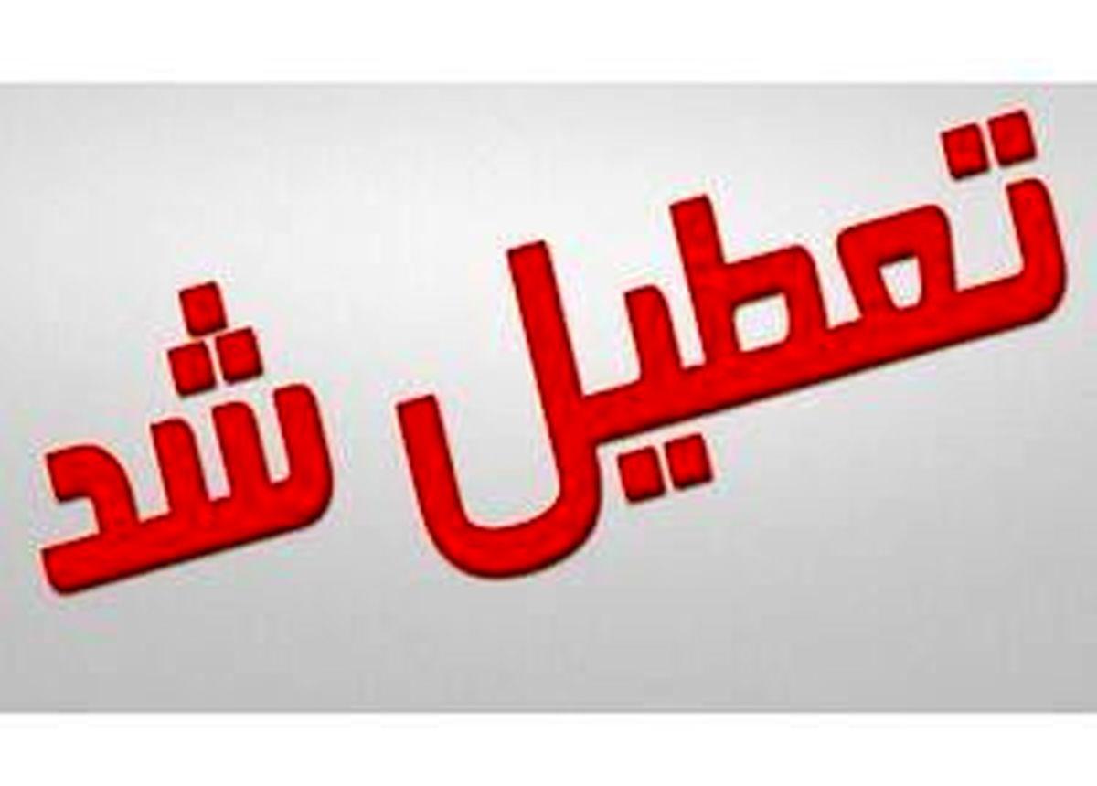 تعطیلی مدارس شنبه 26  بهمن