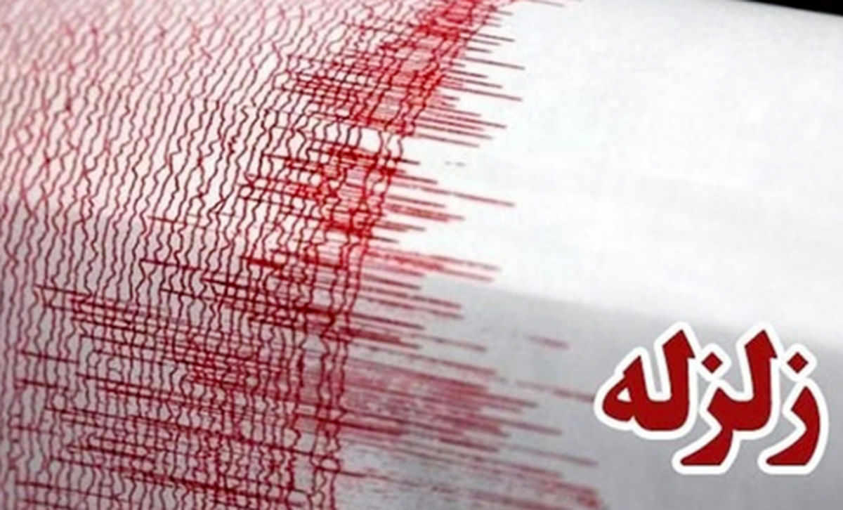 علی آباد لرزید