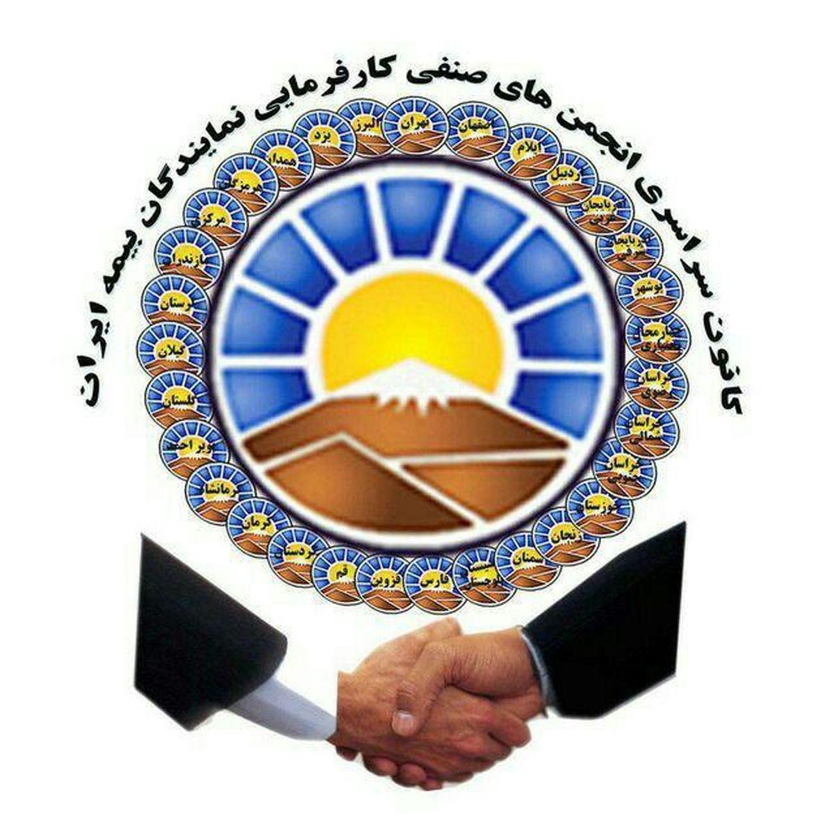 درخواست کانون انجمن های نمایندگان بیمه ایران از وزیر اقتصاد