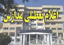 تعطیلی مدارس چهارشنبه 2 بهمن