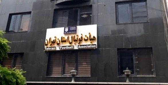 انتخابات هیات فوتبال تهران لغو شد
