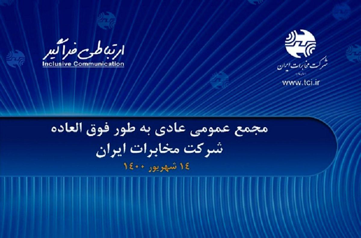 مجمع عمومی عادی به طور فوق العاده شرکت مخابرات ایران آغاز شد