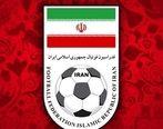 سازمان بازرسی علیه مدیران پیشین فدراسیون فوتبال اعلام جرم کرد