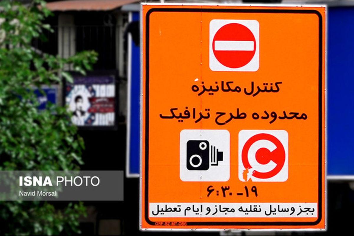 طرح ترافیک در تهران تا اطلاع ثانوی لغو شد