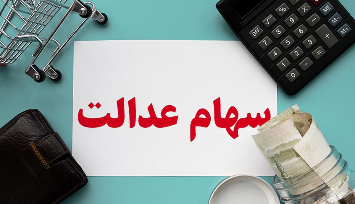 ارزش روز سهام عدالت چهارشنبه 19 شهریور