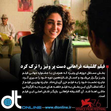 فیلم گلشیفته فراهانی در ونیز جایزه گرفت + جزئیات