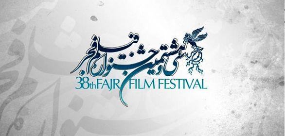 روز ششم جشنواره فجر در سینمای رسانه +حواشی تصاویر