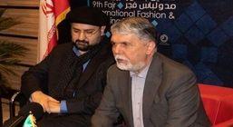 بازدید وزیر ارشاد از جشنواره مد و لباس فجر + جزئیات