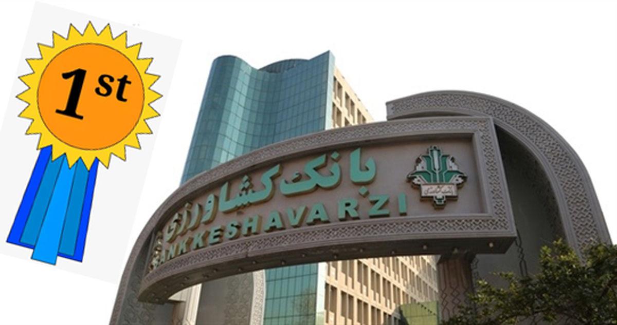 بانک کشاورزی، بانک برتر ایران در گشایش اعتبارات اسنادی