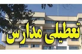 تعطیلی مدارس یکشنبه 4 اسفند
