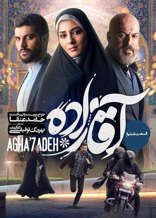 انتشار دیالوگ های سانسور شده سریال آقازاده جنجال به پا کرد + متن