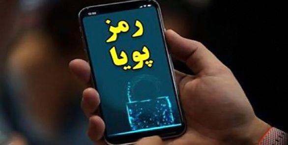 رمز دوم ثابت از ۸ بهمن غیرفعال میشود