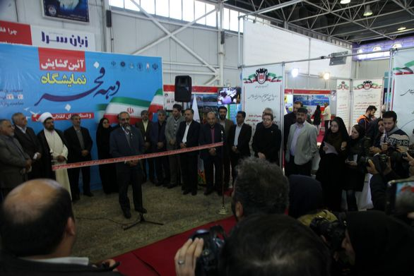 حضور ذوب آهن اصفهان در نمایشگاه چهار دهه دستاوردهای انقلاب