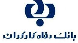 بانک رفاه وام ۵۰ میلیون تومانی خرید کالا میدهد