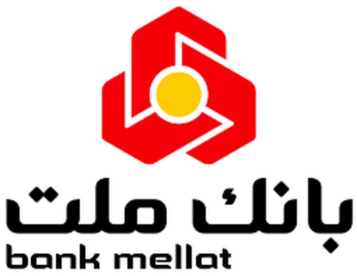 پرداخت سود قطعی اوراق مشارکت پالایش نفت بندرعباس در شعب منتخب بانک ملت