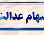 ارزش روز سهام عدالت امروز شنبه 19 مهر