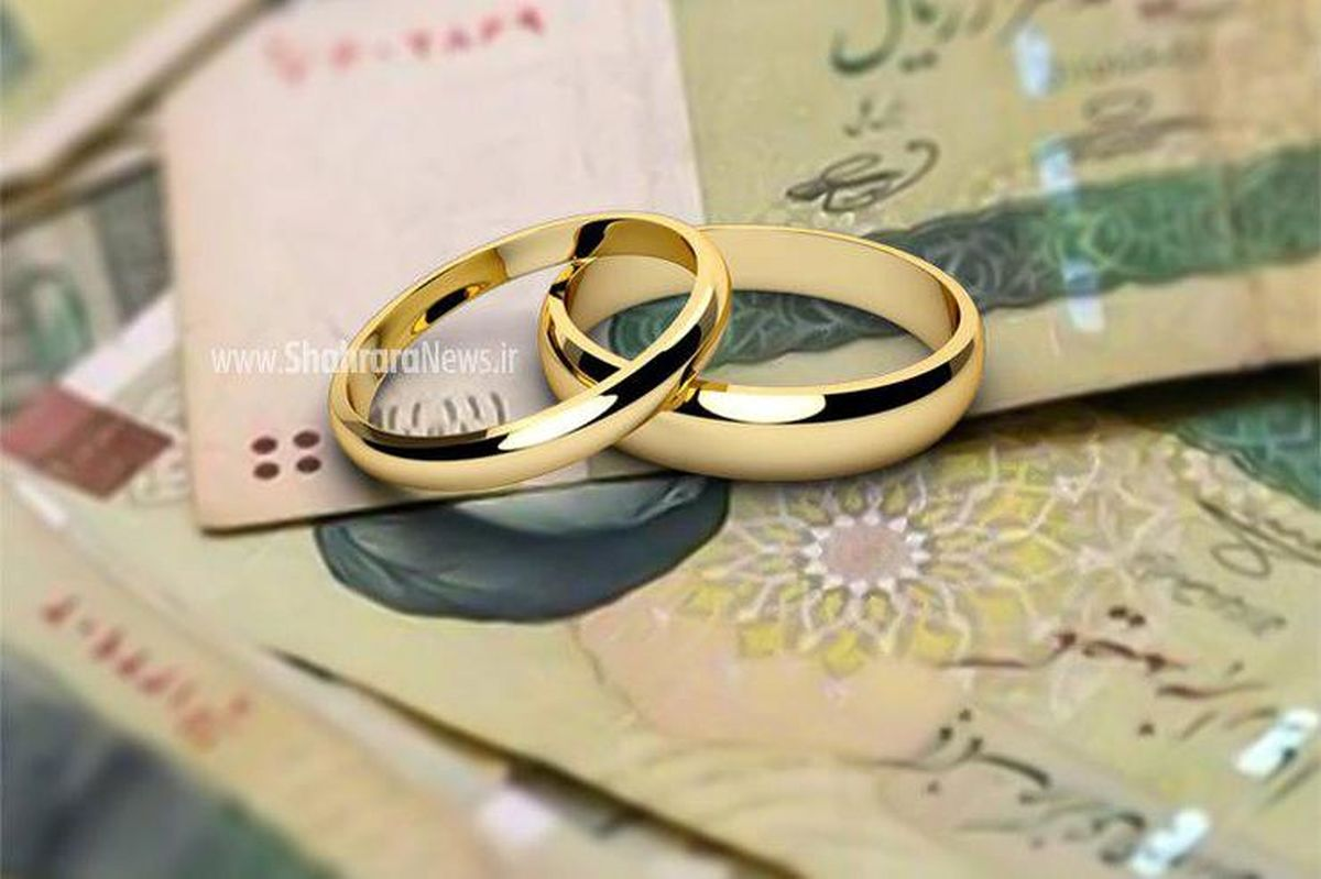 شرایط دریافت وام ۵۰ میلیونی ازدواج اعلام شد