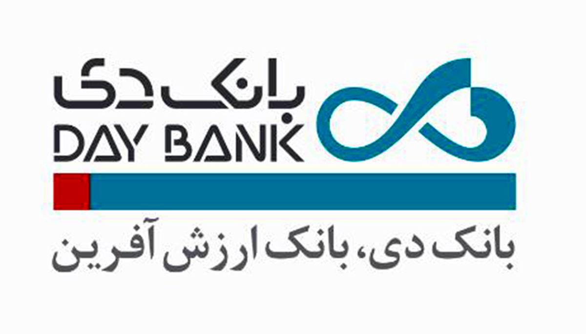 اعلام ساعات خدمترسانی بانک دی به مشتریان از 23 تا 31 فروردین