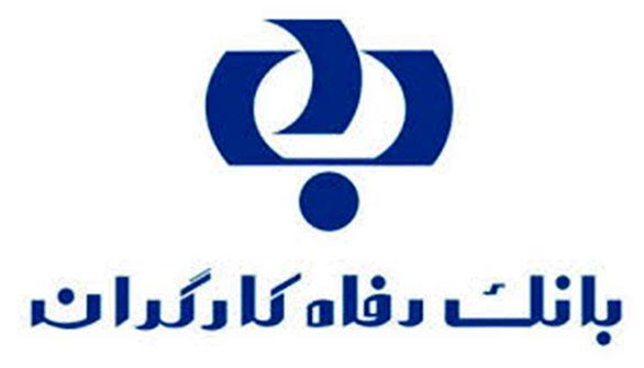 بانک رفاه از تولیدات کالاهای ایرانی حمایت می کند